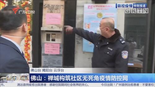 佛山:禅城构筑社区无死角疫情防控网