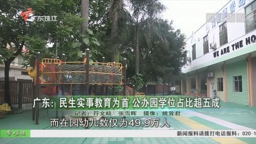 广东:民生实事教育为首 公办园学位占比超五成