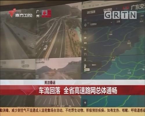 关注春运:车流回落 全省高速路网总体通畅