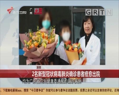 深圳 2名新型冠状病毒肺炎确诊患者痊愈出院
