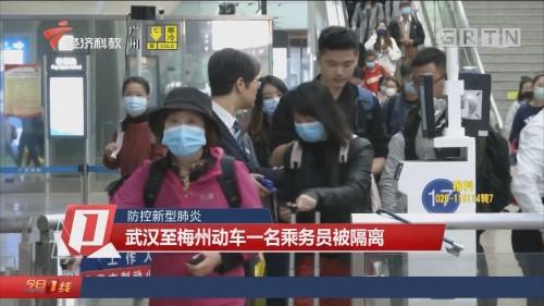防控新型肺炎 武汉至梅州动车一名乘务员被隔离