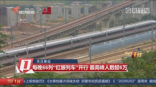 """关注春运:每晚66列""""红眼列车""""开行 最高峰人数超6万"""
