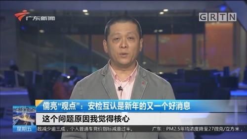 """儒亮""""观点"""":安检互认是新年的又一个好消息"""