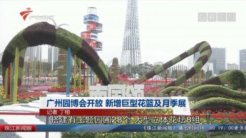 广州园博会开放 新增巨型花篮及月季展