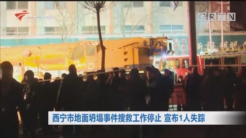西宁市地面坍塌事件搜救工作停止 宣布1人失踪