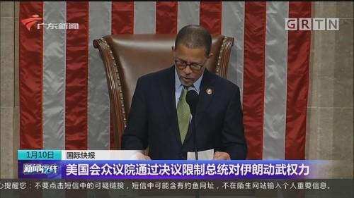 美国会众议院通过决议限制总统对伊朗动武权力