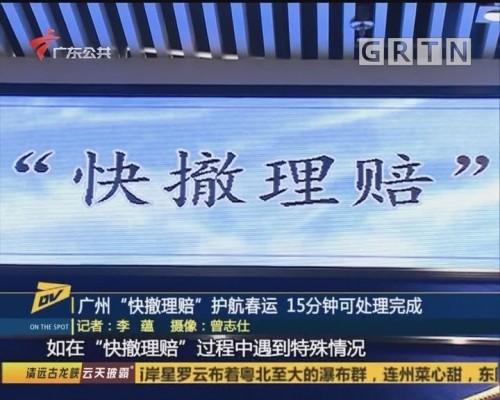 "(DV现场)广州""快撤理赔""护航春运 15分钟可处理完成"