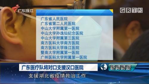 广东医疗队将对口支援汉口医院
