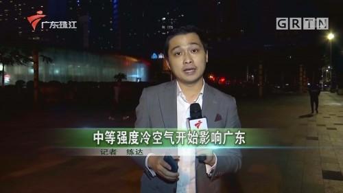中等强度冷空气开始影响广东
