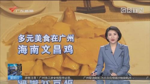 多元美食在广州 海南文昌鸡