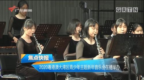 2020粤港澳大湾区青少年主题新年音乐会在穗举办