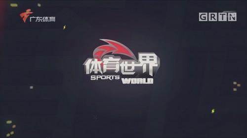 [HD][2020-01-16]体育世界:孙杨:我来了 为了冠军 为了正名