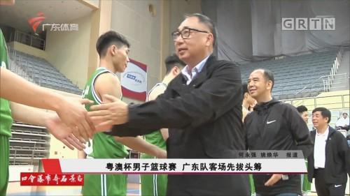 粤澳杯男子篮球赛 广东队客场先拔头筹