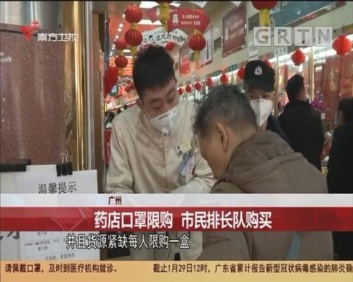广州:药店口罩限购 市民排长队购买