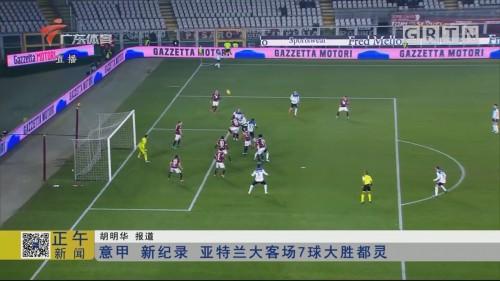 意甲 新纪录 亚特兰大客场7球大胜都灵