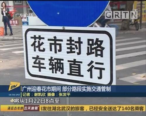(DV现场)广州迎春花市期间 部分路段实施交通管制