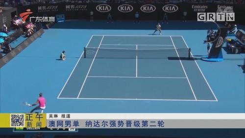 澳网男单 纳达尔强势晋级第二轮