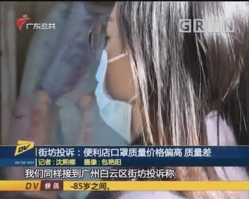 (DV现场)街坊投诉:便利店口罩质量价格偏高 质量差