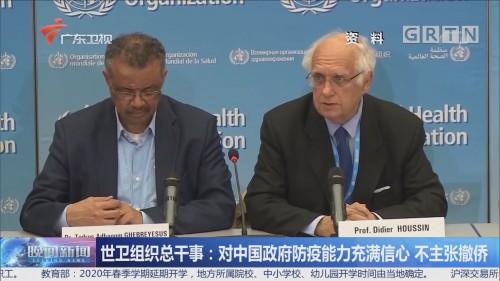 世卫组织总干事:对中国政府防疫能力充满信心 不主张撤侨