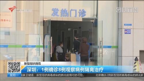 新型冠状病毒 深圳:1例确诊8例观察病例隔离治疗