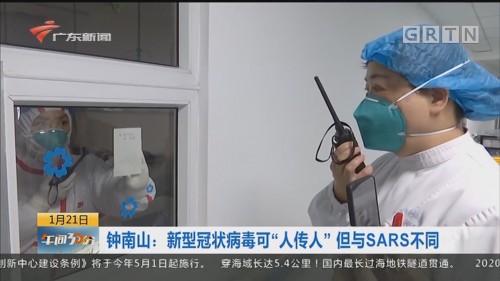 """钟南山:新型冠状病毒可""""人传人"""" 但与SARS不同"""