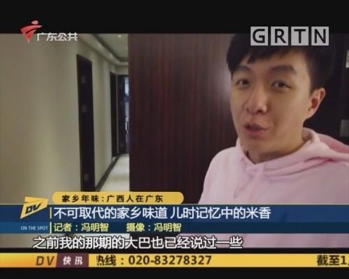 (DV现场)家乡年味:广西人在广东 不可取代的家乡味道 儿时记忆中的米香