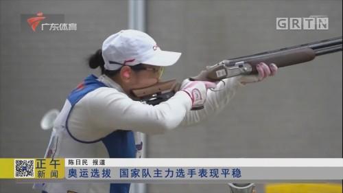 奥运选拔 国家队主力选手表现平稳