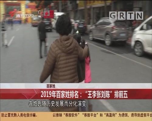 """百家姓 2019年百家姓排名:""""王李张刘陈""""排前五"""