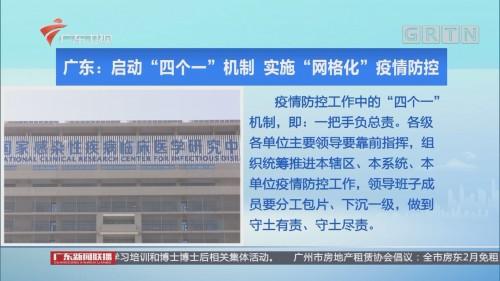 """广东:启动""""四个一""""机制 实施""""网格化""""疫情防控"""