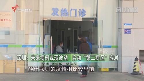 """深圳:未来病例或现波动 启动""""第二病区"""""""