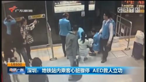深圳:地铁站内乘客心脏骤停 AED救人立功