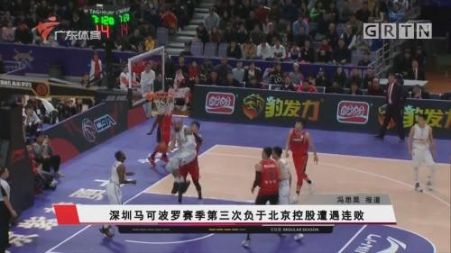 深圳马可波罗赛季第三次负于北京控股遭遇连败
