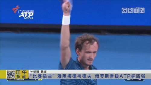 """""""比赛插曲""""难阻梅德维德夫 俄罗斯晋级ATP杯四强"""