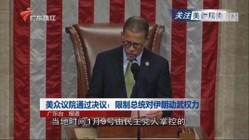美众议院通过决议:限制总统对伊朗动武权力