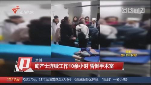 贵州:助产士连续工作10余小时 昏倒手术室