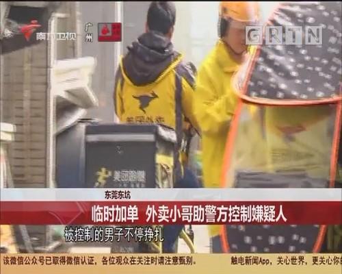 东莞东坑:临时加单 外卖小哥助警方控制嫌疑人