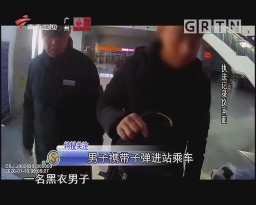 男子携带子弹进站乘车