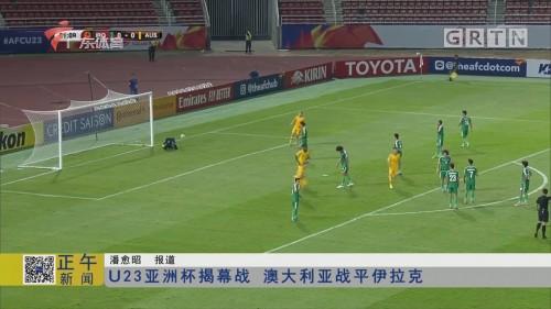 U23亚洲杯揭幕战 澳大利亚战平伊拉克