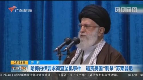 """伊朗:哈梅内伊要求彻查坠机事件 谴责美国""""刺杀""""苏莱曼尼"""