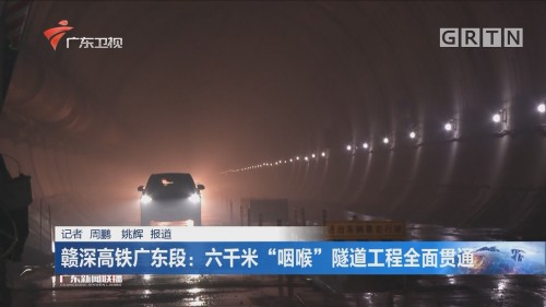 """赣深高铁广东段:六千米""""咽喉""""隧道工程全面贯通"""