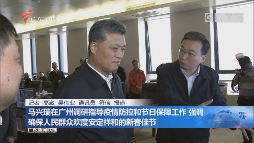 马兴瑞在广州调研指导疫情防控和节日保障工作 强调确保人民群众欢度安定祥和的新春佳节