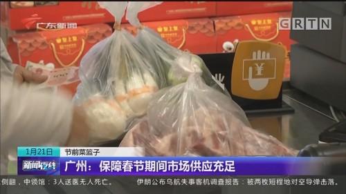 节前菜篮子 广州:保障春节期间市场供应充足