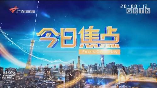 [HD][2020-01-28]今日焦点:武汉:火神山医院首座板房吊装已完成