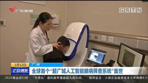 """全球首个""""超广域人工智能眼病筛查系统""""面世"""