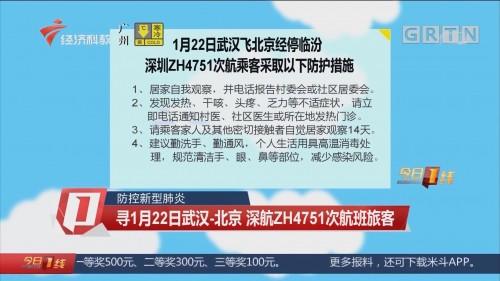 防控新型肺炎 寻1月22日武汉-北京 深航ZH4751次航班旅客