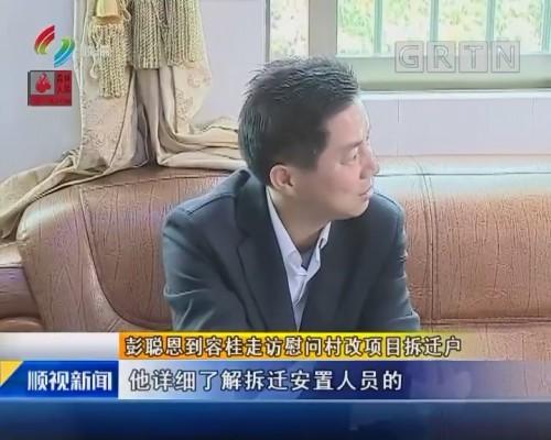 彭聪恩到容桂走访慰问村改项目拆迁户