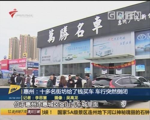 (DV现场)惠州:十多名街坊给了钱买车 车行突然倒闭