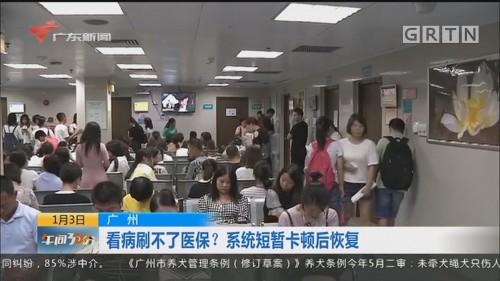 广州:看病刷不了医保?系统短暂卡顿后恢复