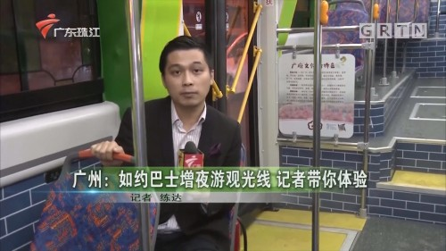 广州:如约巴士增夜游观光线 记者带你体验