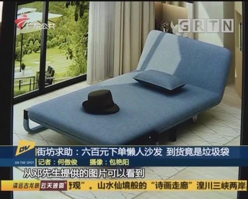 (DV现场)街坊求助:六百元下单懒人沙发 到货竟是垃圾袋